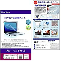 メディアカバーマーケット マウスコンピューター LuvBook LB-F551XN [15.6インチ(1920x1080)]機種用 【シリコンキーボードカバー フリーカットタイプ と ブルーライトカット光沢液晶保護フィルム のセット】