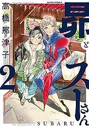 昴とスーさん 2巻 (HARTA COMIX)