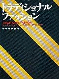 トラディショナルファッション―タータンチェックからボタンダウンまで (1981年)