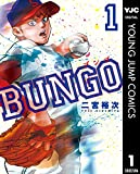 BUNGO—ブンゴ— 1 (ヤングジャンプコミックスDIGITAL)
