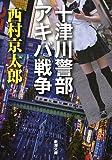 十津川警部 アキバ戦争 (新潮文庫)