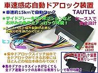 車速感応自動ドアロック装置 専用リレー付 CX-5適合