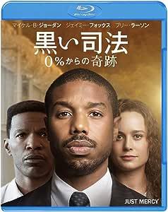 黒い司法 0%からの奇跡 ブルーレイ&DVDセット (2枚組) [Blu-ray]