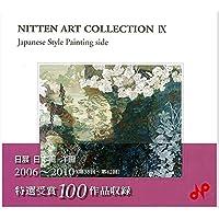 日本画・洋画 特選(第38回日展~第42回日展) (日展アートコレクション(2006年~2010年))