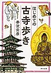 はじめての古寺歩き (角川文庫)
