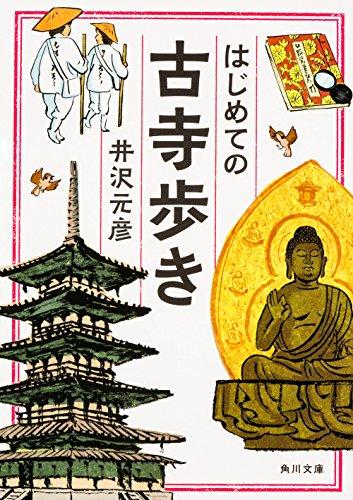 はじめての古寺歩き (角川文庫)の詳細を見る