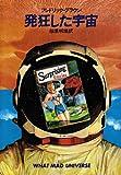 発狂した宇宙 (ハヤカワ文庫 SF / フレドリック・ブラウン のシリーズ情報を見る
