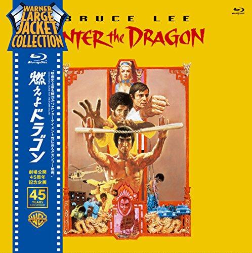 【Amazon.co.jp限定】LPジャケット仕様 燃えよドラゴン 劇場公開45周年記念企画 (WARNER LARGE JACKET COLLECTION) [Blu-ray]