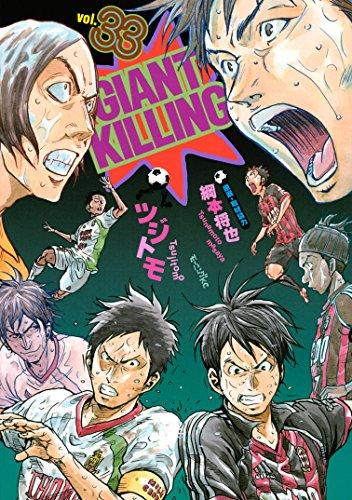 GIANT KILLING(33) (モーニングコミックス)の詳細を見る