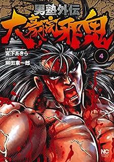 男塾外伝 大豪院邪鬼(4) (ニチブンコミックス)