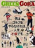 GREEN GORA [グリーン・ゴーラ] by YOUNG GOETHE 2015年12月号:GOETHE[ゲーテ]増刊