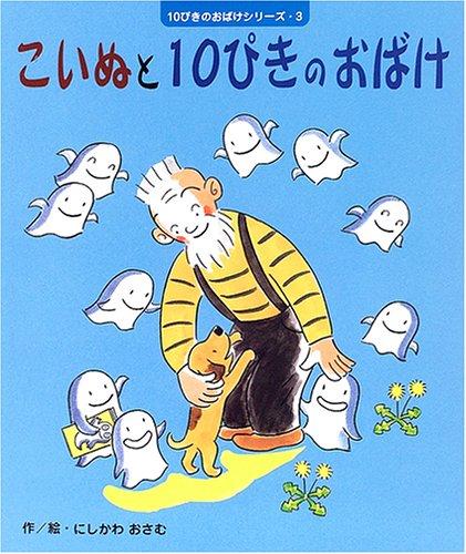 こいぬと10ぴきのおばけ (10ぴきのおばけシリーズ)
