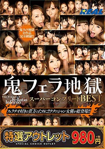 【特選アウトレット】 鬼フェラ地獄スーパーコンプリートBEST / REAL(レアルワークス) [DVD]