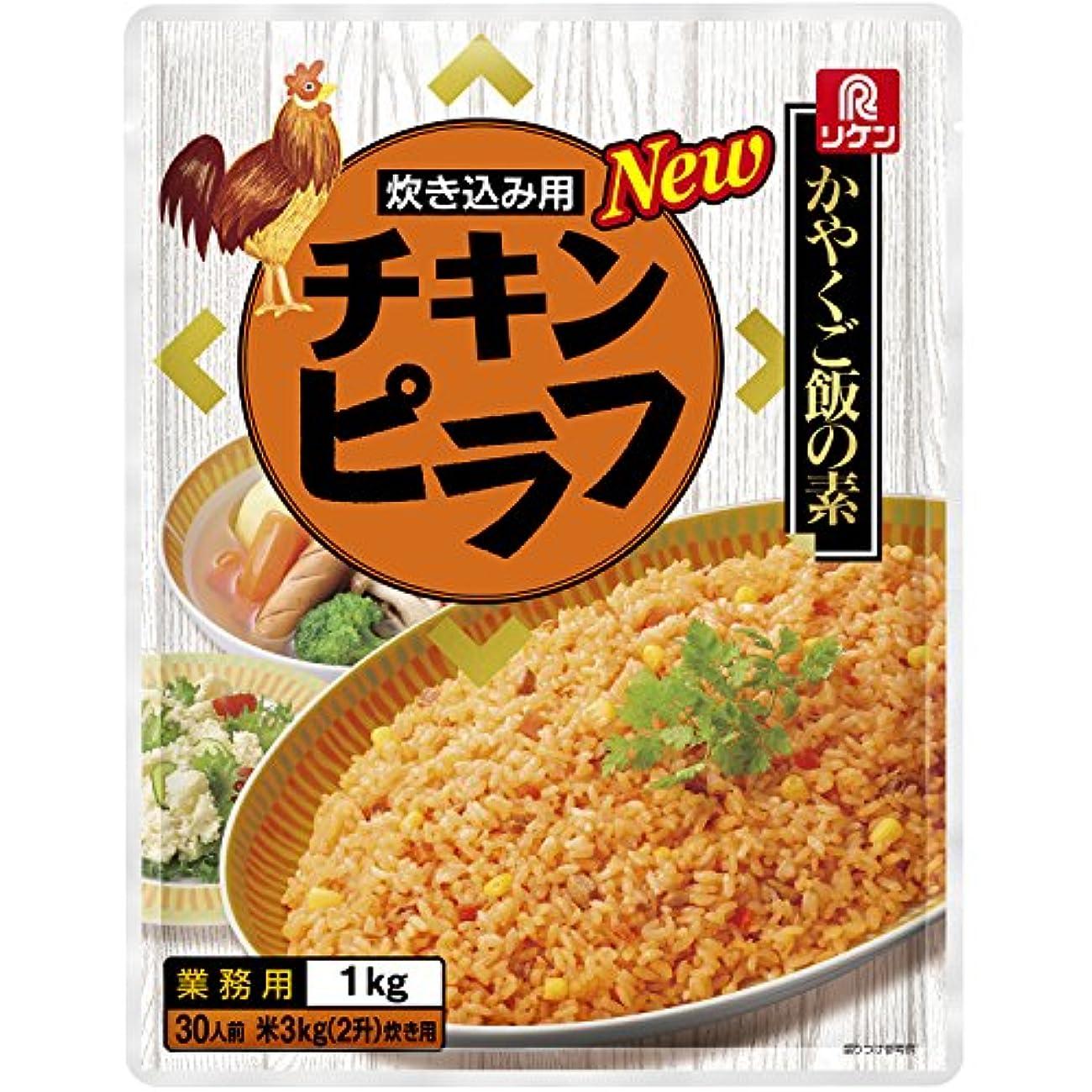 刻む知覚的丁寧リケン かやくご飯の素 炊き込み用 チキンピラフ 1kg