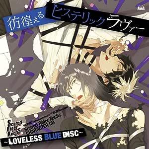Scared Rider Xechs CHARACTER CD~LOVELESS BLUE DISC~『彷徨えるヒステリックラヴァー』