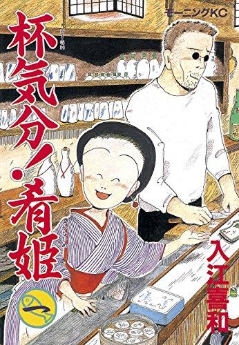 杯気分!肴姫(1) (モーニングコミックス)の詳細を見る