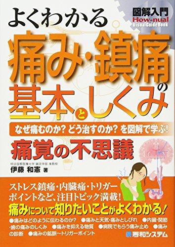 図解入門よくわかる痛み・鎮痛の基本としくみ (How‐nual Visual Guide Book)の詳細を見る
