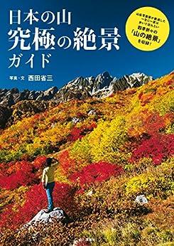[西田 省三]の日本の山 究極の絶景ガイド