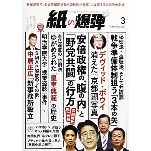 月刊紙の爆弾 2017年 03 月号 [雑誌]