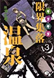 限界集落温泉(3) (ビームコミックス)