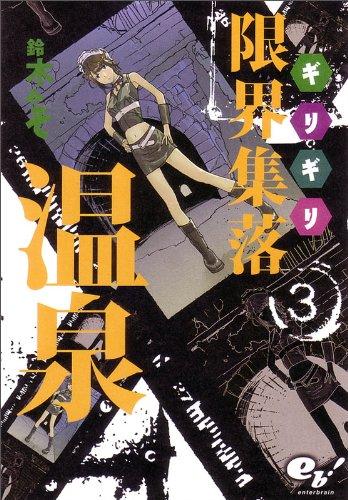 限界集落温泉(3) (ビームコミックス)の詳細を見る