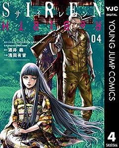 SIREN ReBIRTH 4 (ヤングジャンプコミックスDIGITAL)