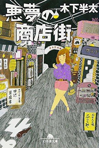 悪夢の商店街 (幻冬舎文庫)の詳細を見る
