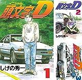 [まとめ買い] 頭文字D(ヤングマガジンコミックス)