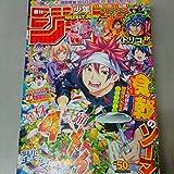 少年ジャンプ 2016年11月28日号 No.50