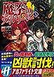 魔拳のデイドリーマー 3 (アルファライト文庫)