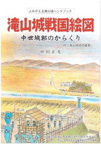 滝山城戦国絵図―中世城郭のからくり