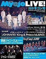 Myojo LIVE! 2019 冬コン号 総力特集:『JOHNNY'S King & Prince I (Myojo特別編集) (集英社ムック)