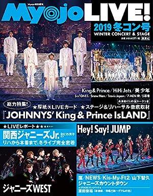 Myojo LIVE! 2019 冬コン号 総力特集:『JOHNNY'S King & Prince I (Myojo特別編集)
