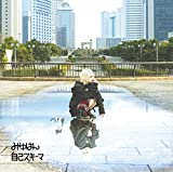 【Amazon.co.jp限定】自己スキーマ(通常盤)(CD)(貼るだけでゆるくな〜るステッカー付)