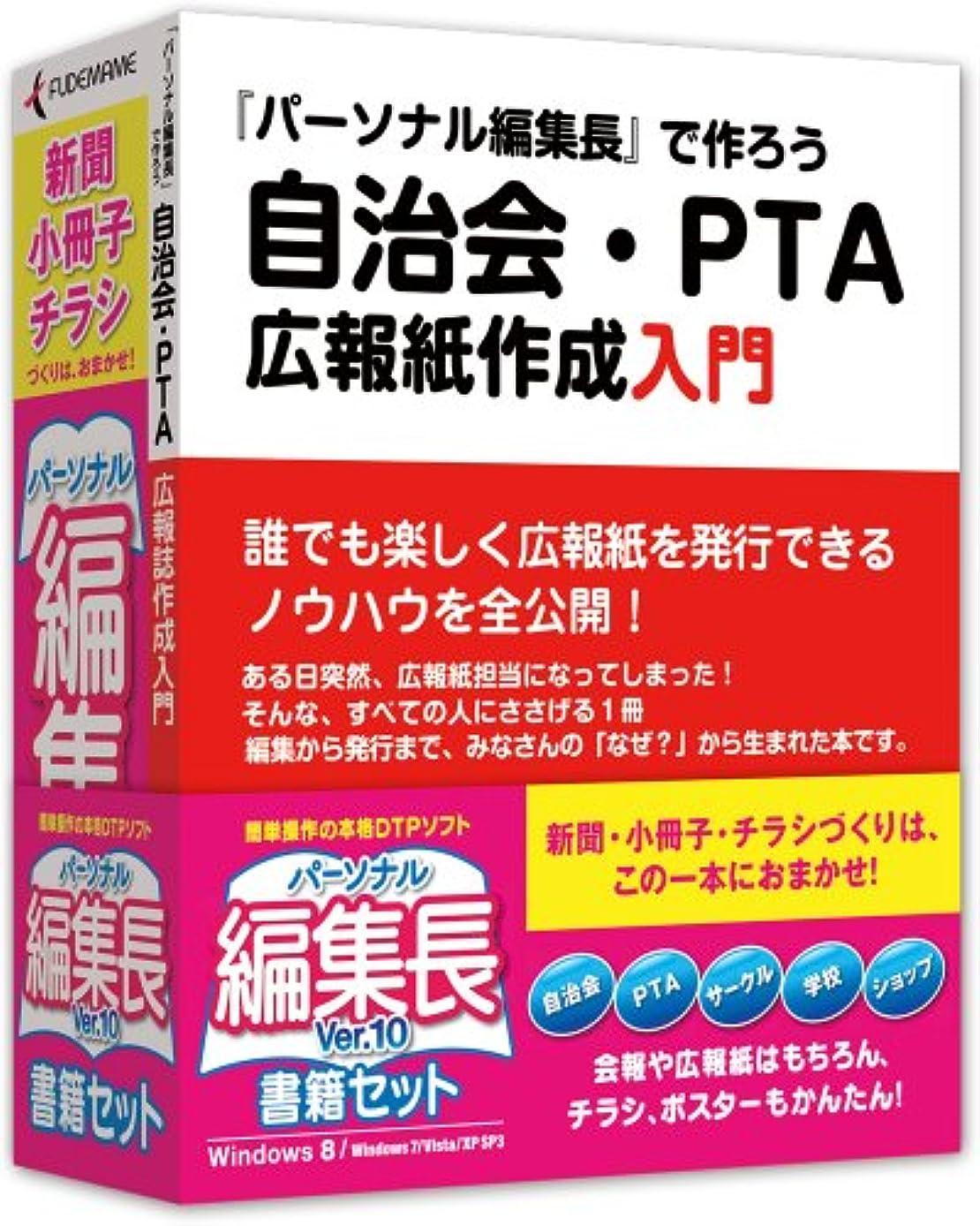 パーソナル編集長 Ver.10 書籍セット