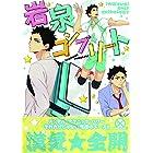 岩泉コンプリート (F-Book Selection)