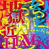THE BEST OF 幻の名盤解放歌集 「王道」地獄に近いHEAVEN