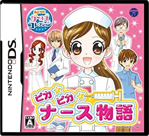 ピカピカナース物語 - 3DS