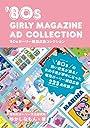 039 80sガーリー雑誌広告コレクション