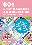 '80sガーリー雑誌広告コレクション