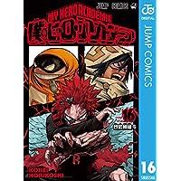 僕のヒーローアカデミア 16 (ジャンプコミックスDIGITAL)