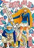 金色のガッシュ!! 完全版(10)