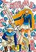 金色のガッシュ!! 完全版 第10巻