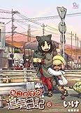 ねこむすめ道草日記(6) (RYU COMICS)