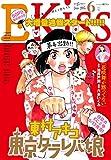 EKiss 2015年6月号[2015年4月25日発売] [雑誌] (Kissコミックス)