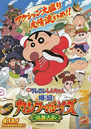 映画チラシ『映画クレヨンしんちゃん 爆盛!カンフーボーイズ ~拉麺大乱~ B』10枚セット