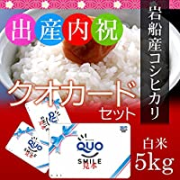 【出産内祝い・グループへのお返しに】新潟岩船産コシヒカリ 5kg 贈答箱入り+クオカード500円分×5枚セット