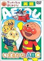 DVD>アンパンマンとはじめよう!英語 いえるかなABC (アンパンマンとはじめよう![DVD])