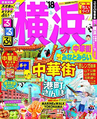 るるぶ横浜 中華街 みなとみらい'18 ちいサイズ (国内シリーズ小型)