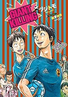 [ツジトモx綱本将也] GIANT KILLING -ジャイアントキリング- 第01-47巻